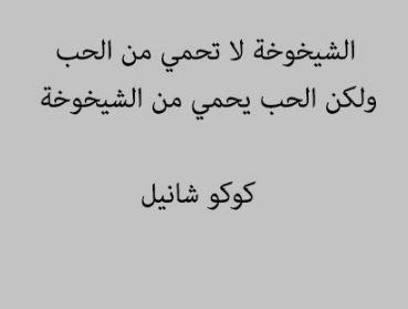اقوال وحكم عن الشيخوخة اقتباسات عن الشيخوخة Arabic Calligraphy