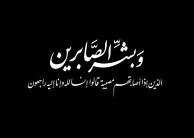 صور خلفيات عزاء وبشر الصابرين عالم الصور Arabic Calligraphy