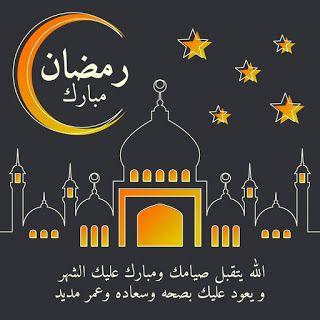 صور رمضان 2021 بطاقات تهنئة لشهر رمضان المبارك Ramadan Image Poster