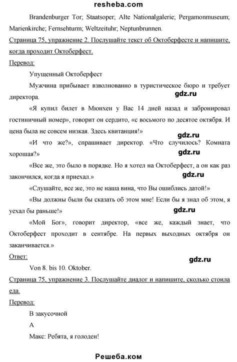 География россии.9 класс саратов волкова гдз
