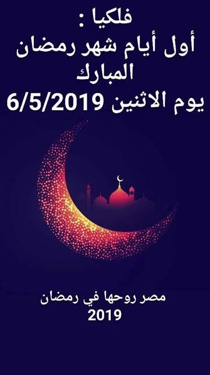 البحوث الفلكية تعلن رسميا موعد شهر رمضان وعيد الفطر في مصر وعدد ساعات الصيام لرمضان 2019 Movie Posters Poster Celestial