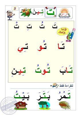 مذكرة تعليم القراءة والكتابة للاطفال بعد مرحلة حفظ الحروف Arabic Alphabet For Kids Alphabet For Kids Arabic Alphabet