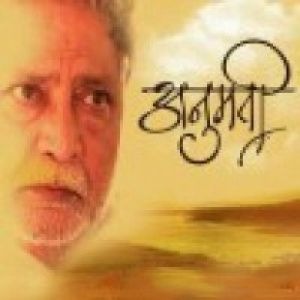 Anumati Marathi Song Songs Mp3 Song Download