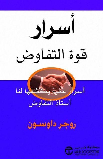 تحميل كتاب اسرار قوة التفاوض Pdf ل روجر داوسون مجانا Arabic Books Book Challenge My Books