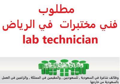 وظائف شاغرة في السعودية وظائف السعودية مطلوب فني مختبرات في الرياض Lab Te Pharmacist Technician Security Guard