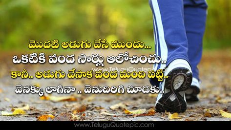 List Of Pinterest Telugu Quotes Quotations Pictures Images Telugu