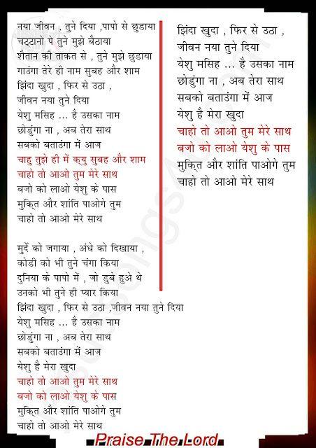 """Chaho Toh Aao Naya Jeevan Tune Diya Jesus Song Hindi Lyrics À¤š À¤¹ À¤¤ À¤†à¤"""" À¤¨à¤¯ À¤œ À¤µà¤¨ À¤¤ À¤¨ À¤¦ À¤¯ Jesus Songs Song Hindi Songs 1,641 likes · 15 talking about this. jesus song hindi lyrics"""