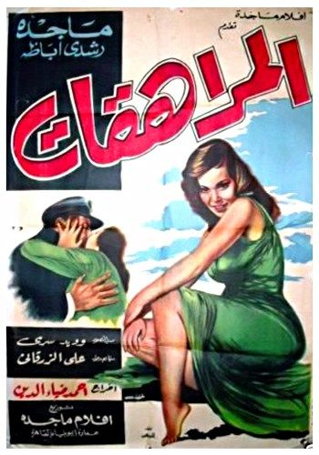 Pin By Ahmed Abdel Rassoul On الفن السابع Egypt Movie Egyptian Movies Egyptian Poster