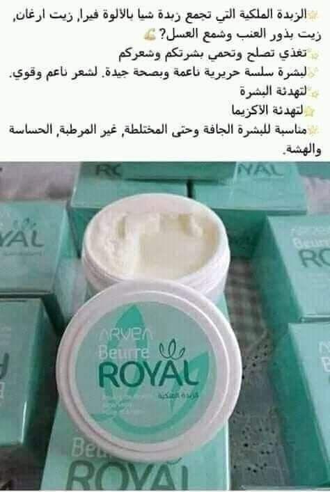 Pin By Arvea Beaute On بيع منتوجات ارفيا Agl Royal