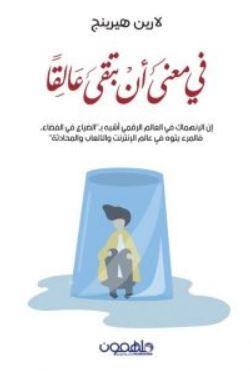 تحميل كتاب في معنى أن تبقى عالق ا Pdf لارين هيرينج Arabic Books Books Movie Posters