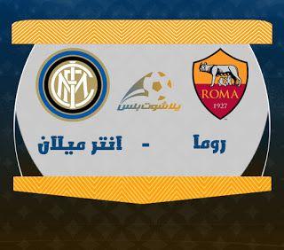 مشاهدة مباراة إنتر ميلان وروما بث مباشر اليوم 19 7 2020 في الدوري الإيطالي Inter Milan Juventus Logo Sport Team Logos