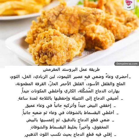 Donya Imraa دنيا امرأة On Instagram طريقة عمل البروستد المقرمش في المنزل دجاج مقبلات طبق جانبي وصفات وصفات س Recipes Cooking Recipes Arabic Food