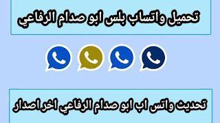 مدونة العالم الالكتروني تنزيل واتساب بلس ابو صدام الرفاعي اخر اصدار 8 80 ض