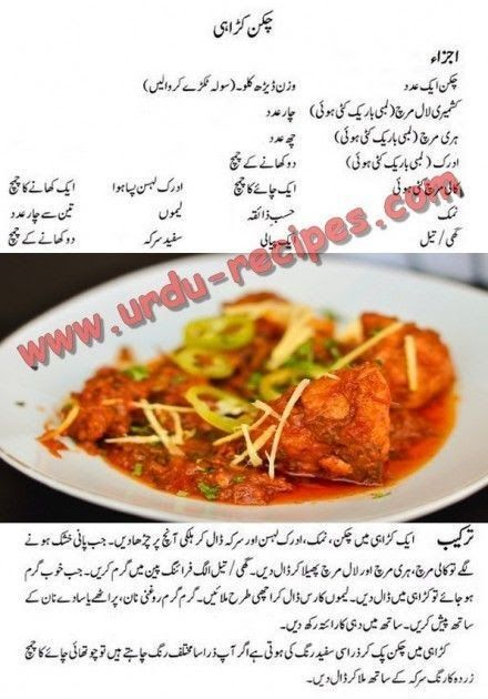 Chicken Karahi Recipes By Shireen Anwer Full Recipe Here Part Of Me Was Lively Upon A Build It And They Will Co Karahi Recipe Cooking Recipes In Urdu Recipes