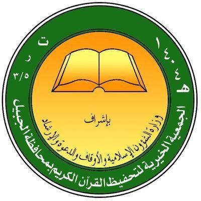 جمعية تحفيظ القرآن بمحافظة الجبيل تعلن عن وظائف تعلمية وإدارية شاغرة With Images Sports