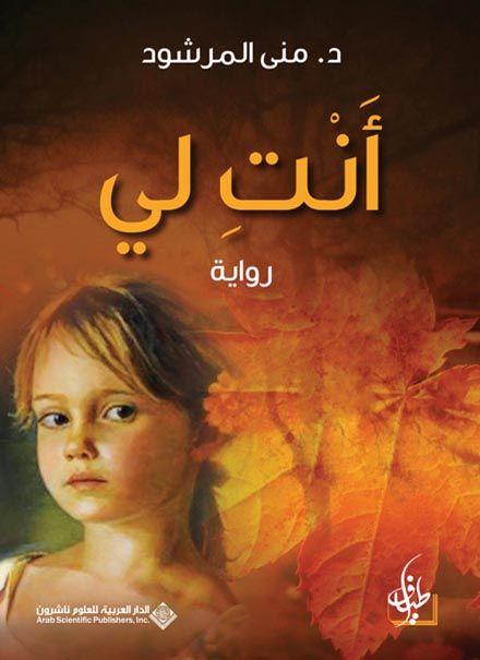 Arabic Audio Books In 2020 Audio Books Books Pdf Books Download