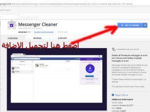 بالخطوات كيفية حذف جميع رسائل فيسبوك جميعها دفعة واحدة بالخطوات كيف نقوم بحذف جميع الرسائل في فيسبوك مسنجر Map Screenshot Screenshots Map