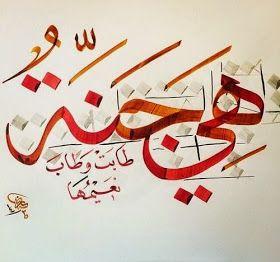 فن الخط العربي فن جميل لوحات رائعة للخط العربي 2 Islamic Art Calligraphy Calligraphy Design Caligraphy Art