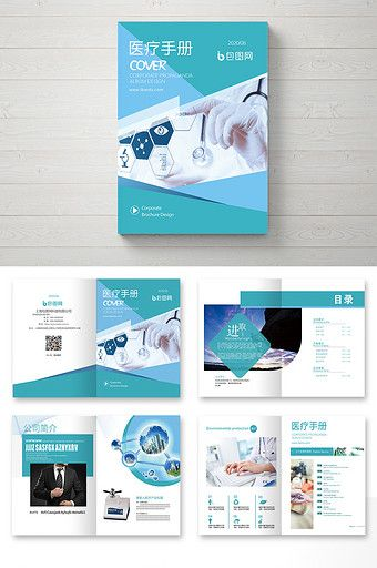 Fashion Simple Atmospheric Medical Product Manual Pikbest