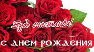 Kartinki Po Zaprosu 1000 Otkrytok S Dnem Rozhdeniya Zhenshine