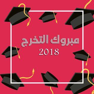 صور تخرج 2021 رمزيات مبروك التخرج Graduation Pictures Graduation Images Graduation Party