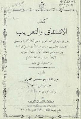 كتاب الاشتقاق والتعريب عبد القادر المغربي Pdf Bullet Journal Journal