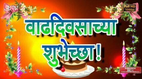 Happy Birthday Marathi Images In 2020 Happy Birthday Wishes