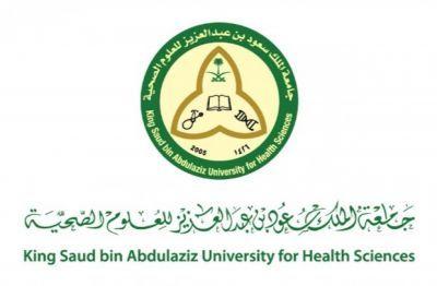 وظائف شاغرة في جامعة الملك سعود بن عبدالعزيز للعلوم الصحية صحيفة وظائف الإلكترونية Health Science Science University