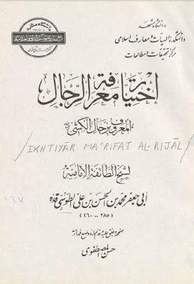 إختيار معرفة الرجال المعروف برجال الكشي محمد الطوسي Pdf In 2021 Math Arabic Calligraphy Math Equations