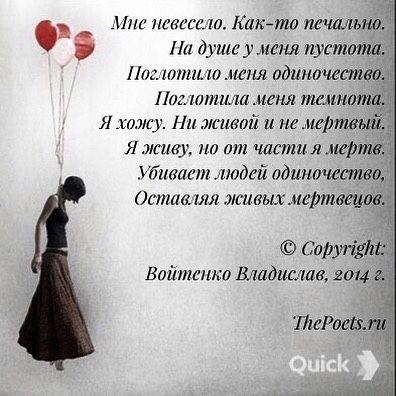 Стихи об об одиночестве
