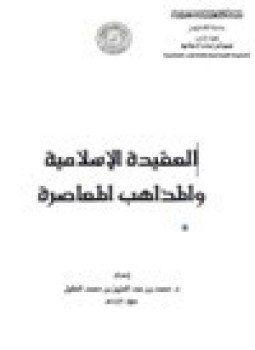 تحميل كتاب العقيدة الإسلامية والمذاهب المعاصرة Pdf تأليف د محمد بن عبد Math Math Equations