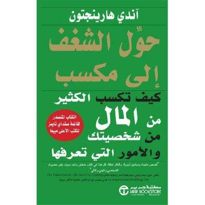 حول الشغف الى مكسب كيف تكسب الكثير من المال من شخصيتك Books Arabic Books Ebooks Free Books