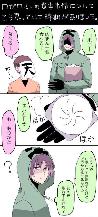 顔バレ コネシマ