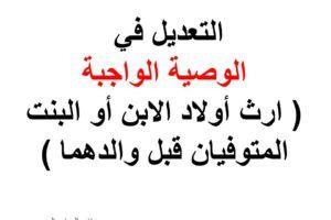 نادي المحامي السوري Page 5 Of 6 أسئلة وأجوبة في القوانين السورية Calligraphy Arabic Calligraphy