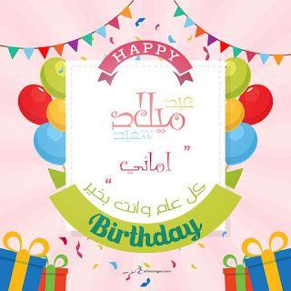 بطاقات عيد ميلاد بالاسماء 2020 تهنئة عيد ميلاد سعيد مع اسمك Birthday Wishes Cards Happy Birthday Wishes Cards Birthday Wishes