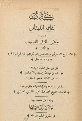 كتاب إغاثة اللهفان في حكم طلاق الغضبان ط المنار Pdf Math Calligraphy Math Equations