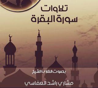 مدونة محبي مشاري العفاسي تحميل سورة البقرة بصوت مشاري العفاسي Mp3 Movie Posters Movies Poster