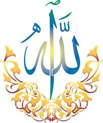 نتيجة بحث الصور عن اسماء الله الحسنى زخرفة Islamic Calligraphy Islam Calligraphy