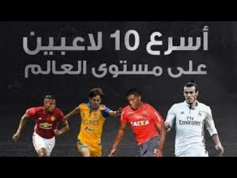 اسرع 10 لاعبين فى العالم