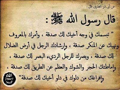 أحاديث نبوية وأدعية عن التربية الصحيحة للأبناء مجلة رجيم Life Quotes Arabic Calligraphy Jouy
