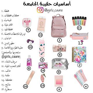 Pin By Jouerua Aljanh On Collage Beauty Care Routine Beauty Skin Care Routine Facial Skin Care Routine