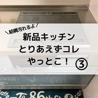 Yu Coさん Yu Co Home Instagram写真と動画 引越し 掃除