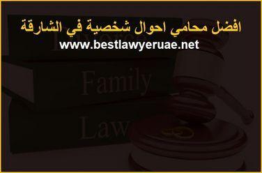 افضل محامي طلاق احوال شخصية في الشارقة افضل محامي في الإمارات العربية المتحدة Family Law Sharjah Movie Posters