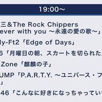 FNS歌謡祭第2夜タイムテーブル発表SMAPやKinKi Kidsの名曲を後輩たちが熱唱
