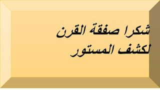 البيت العربي شكرا صفقة القرن لكشف المستور Blog Posts Blog Calligraphy