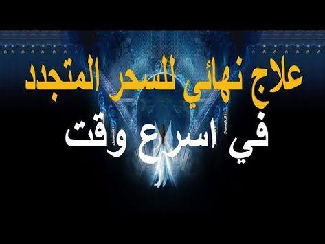 فك السحر إبطال السحر المتجدد بالرقية الشرعية في اسرع وقت Youtube Islamic Phrases Islam Islamic Videos