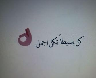 حكم عن البساطة عبارات عن البساطة Funny Quotes Quotes Arabic Alphabet