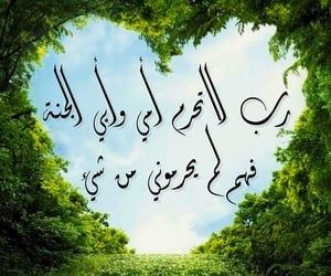 60 Images About أمي أبي On We Heart It See More About ﻋﺮﺑﻲ د ع اء And ا م ي Arabic Calligraphy We Heart It Quran