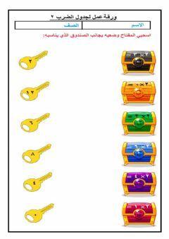 جدول الضرب 2 Language Arabic Grade Level خامس School Subject رياضيات Main Content سحب وافلات Other Contents س School Subjects Your Teacher Videos Tutorial