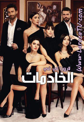 مسلسل الخادمات الحلقة 1 مترجم Movie Posters Movies Poster